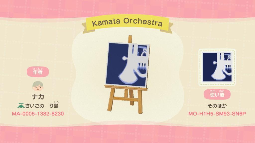 KamataOrchestraロゴ