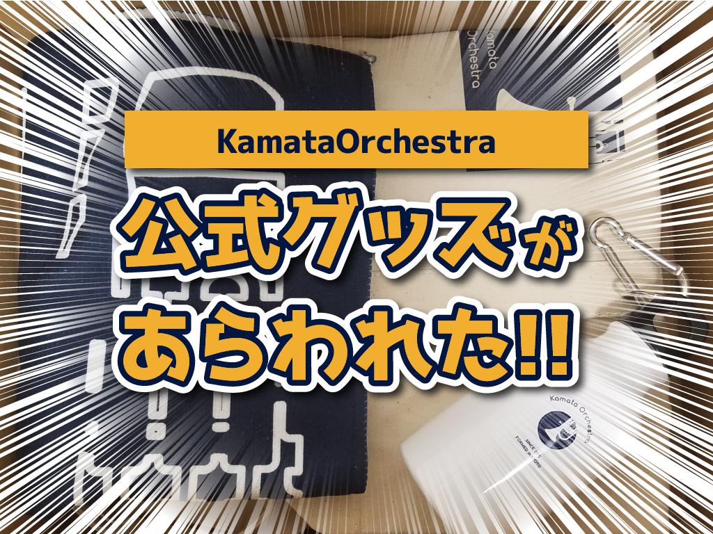 KamataOrchestra公式グッズがあらわれた!!